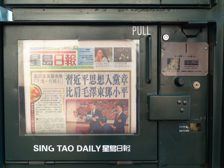 A chinese newspapers dispenser. Maybe, the fact that we were near China Town could explain this sighting.