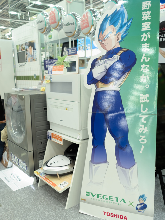 Toshiba and their Dragon Ball collaboration in their Vegeta fridge line.